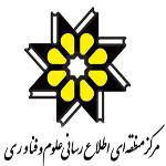 لوگو شرکت مرکز منطقه ای اطلاع رسانی علوم و فناوری