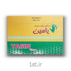 عکس سایر دستکش هادستکش نایلونی جعبه ای یاسین