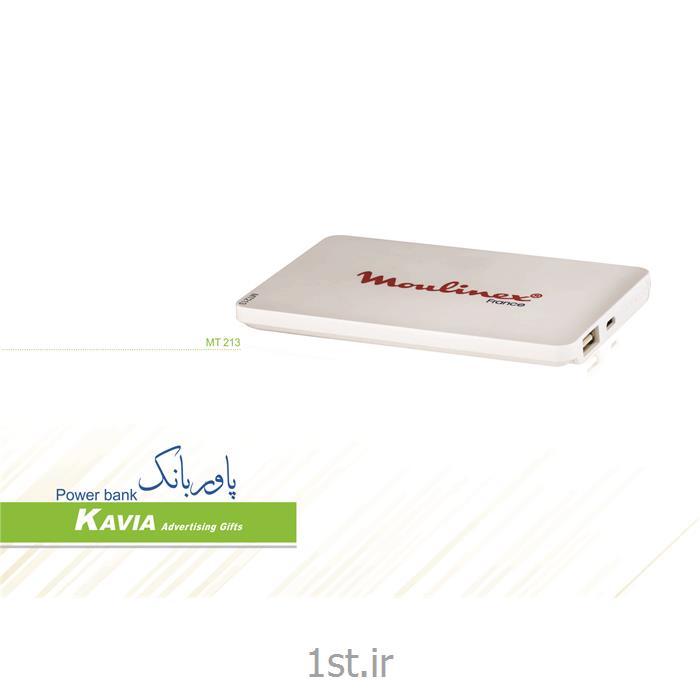 پاور بانک تبلیغاتی کاویا مدل MT213<