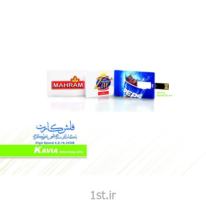 فلش کارت تبلیغاتی کاویا مدل h13