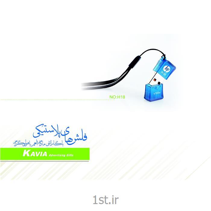 فلش مموری تبلیغاتی کاویا h18