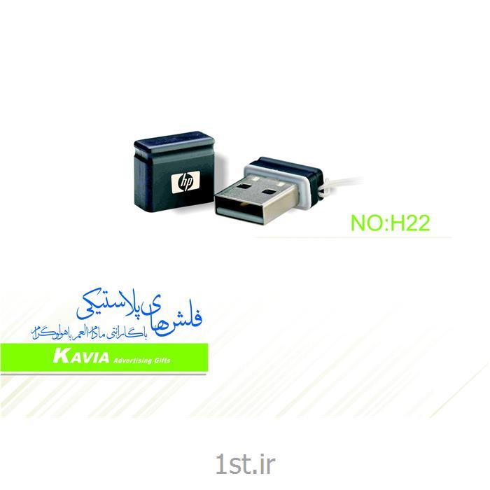 فلش مموری تبلیغاتی کاویا h22
