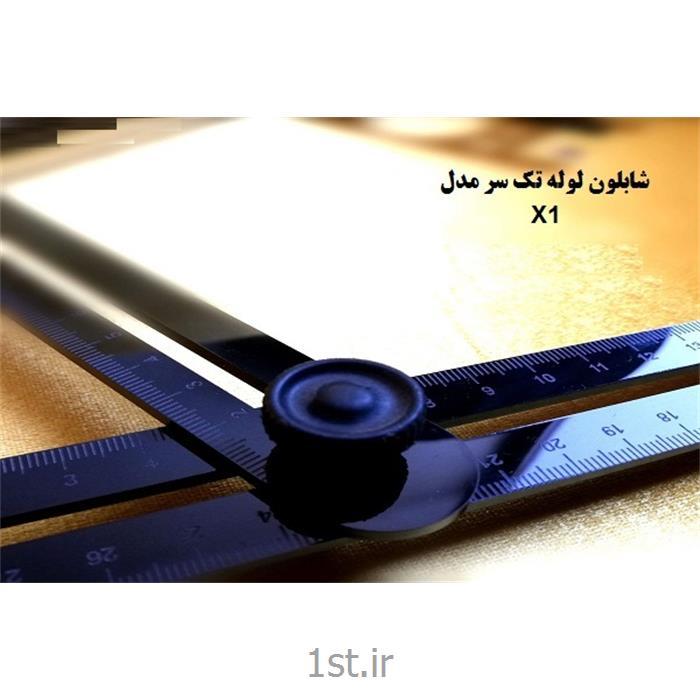 شابلون لوله تک سر مدل X1