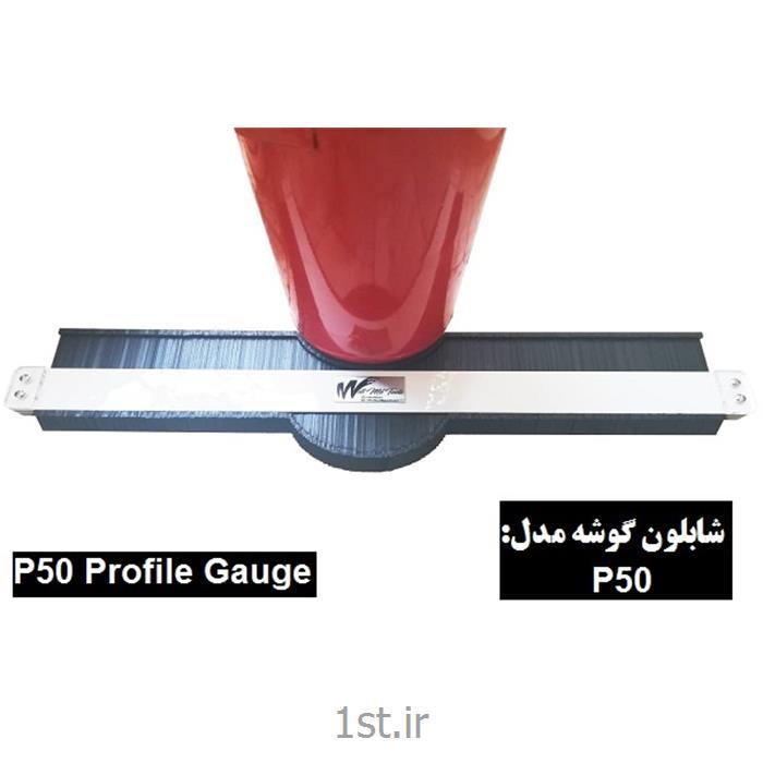 شابلون گوشه مدل P50