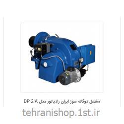 مشعل دوگانه سوز ایران رادیاتور مدل DP2A