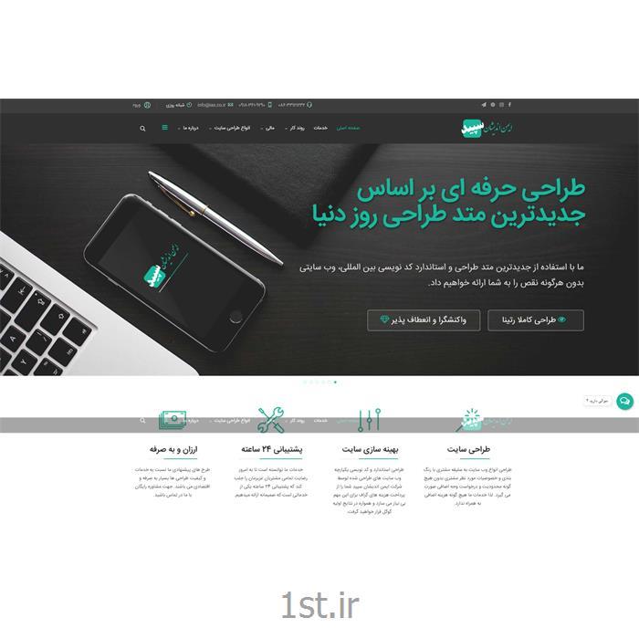 عکس طراحی سایتطراحی وب سایت سفارشی و حرفه ای ارزان