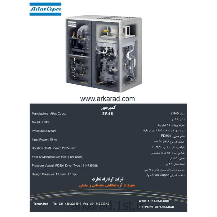 کمپرسور هوا atlas copco مدل ZR45