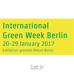 بازدید از نمایشگاه صنایع غذایی، کشاورزی و گل و گیاه 2017 برلین آلمان
