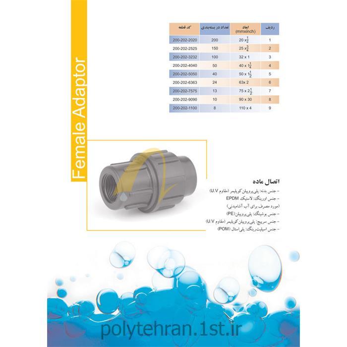 اتصال ماده پلی اتیلن ( آب لوله )