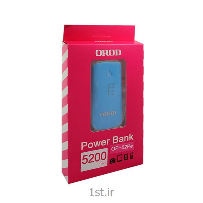پاور بانک (شارژر همراه) اورود Power bank OROD
