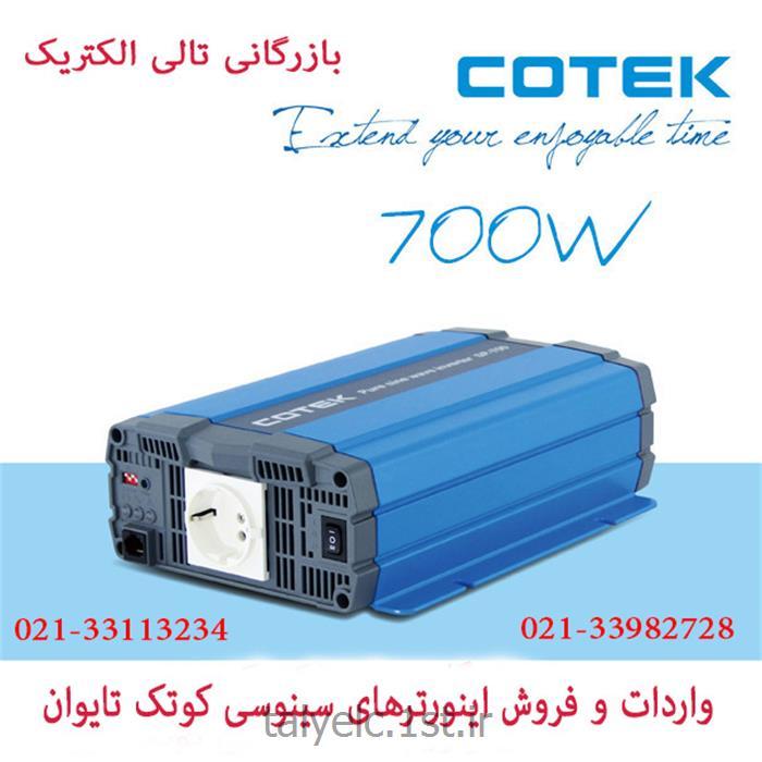 اینورتر سینوسی کامل 700 وات کوتک تایوان Inverter Cotek