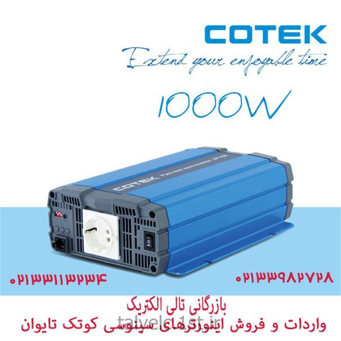 اینورتر سینوسی کامل 1000 وات کوتک تایوان Inverter Cotek