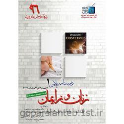 ترجمه نواک 2012 زنان و زایمان