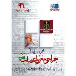 ترجمه یومنز 2011 جراحی مغز و اعصاب