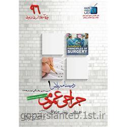 ترجمه مینگات 2012 جراحی عمومی
