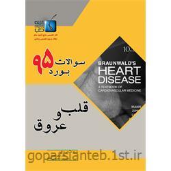 عکس علوم پزشکیسوالات بورد تخصصی قلب و عروق 95