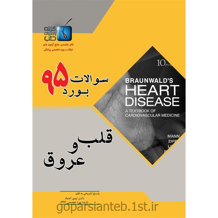 عکس علوم پزشکی علوم پزشکی