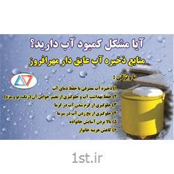 منبع (مخزن ) ذخیره آب مهرافروز