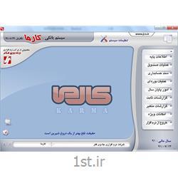 عکس نرم افزار کامپیوترنرم افزار سیستم بانکی کارما