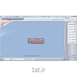 عکس نرم افزار کامپیوترنرم افزار حسابداری مالی