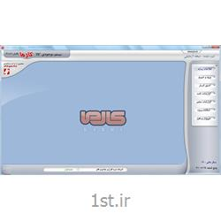 عکس نرم افزار کامپیوترنرم افزار تدارکات و انبار کارما