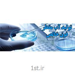 آب مقطر آزمایشگاهی