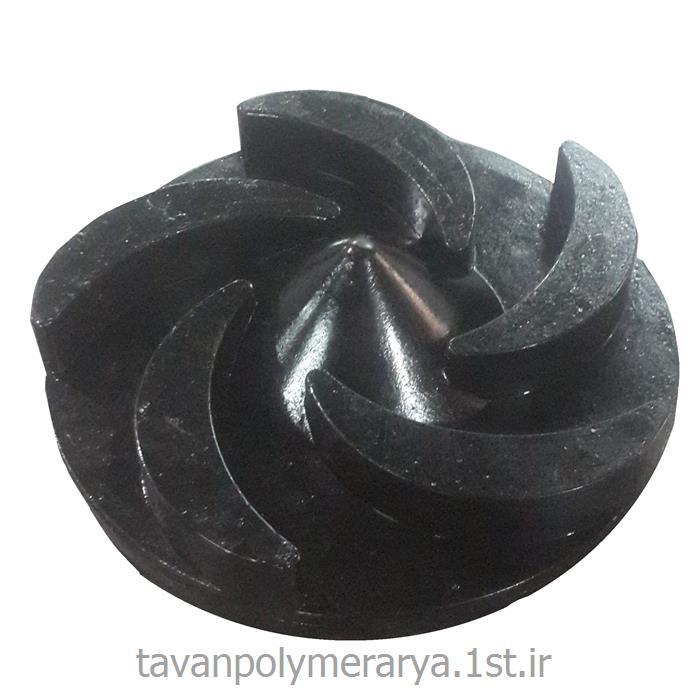 امپلر پلی یورتانی (پوسته پروانه)