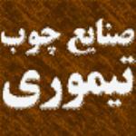 صنایع چوبی تیموری