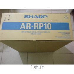 دستگاه تغذیه خودکار سند شارپ ADF- AR-RP10