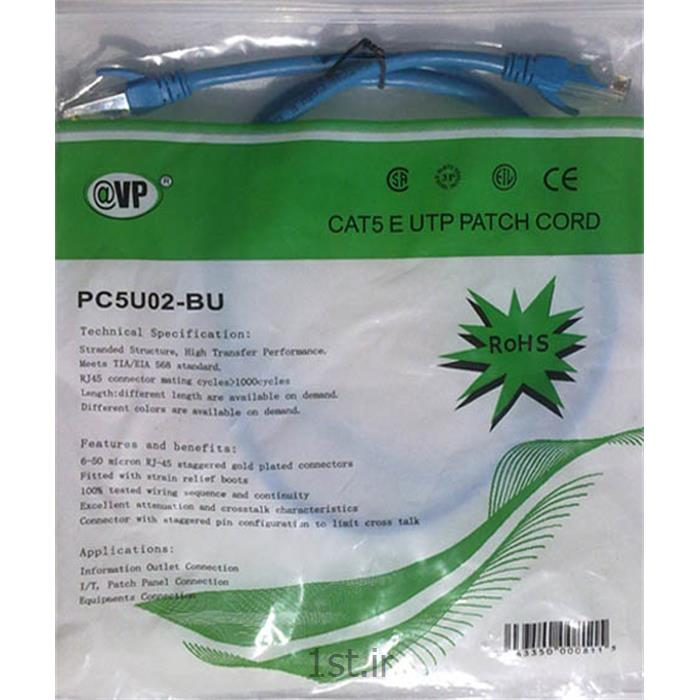 پچ کابل 1 متری AVP Cat5e<