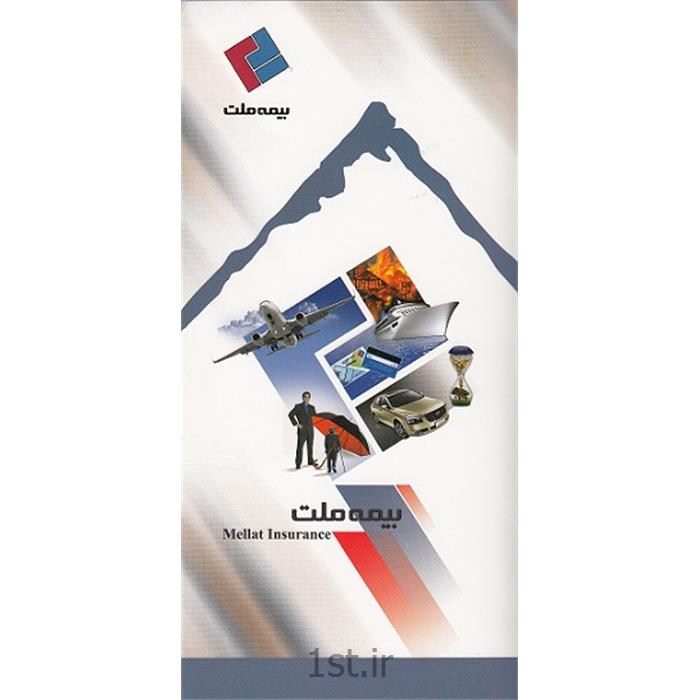 بیمه اعتباری (کارت اعتباری) بیمه ملت