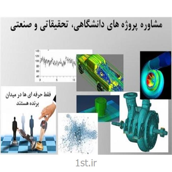 عکس خدمات تحقیق و توسعهشبیه سازی مقالات علمی پژوهشی