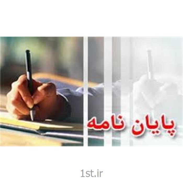 عکس سایر مشاوره هامشاوره پایان نامه عمران اثر اندرکنش خاک