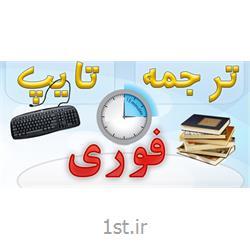 ترجمه فوری دانشجویی و ارزان