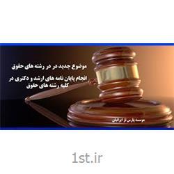مشاوره پایان نامه حقوق در زمینه  بررسی مسئولیت مدنی سردفتران