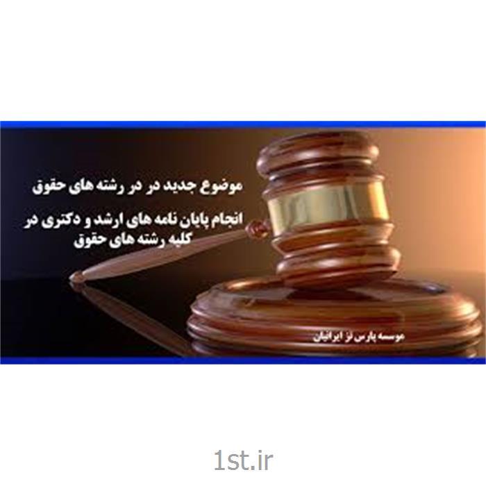 عکس سایر مشاوره هامشاوره پایان نامه حقوق در زمینه  بررسی مسئولیت مدنی سردفتران