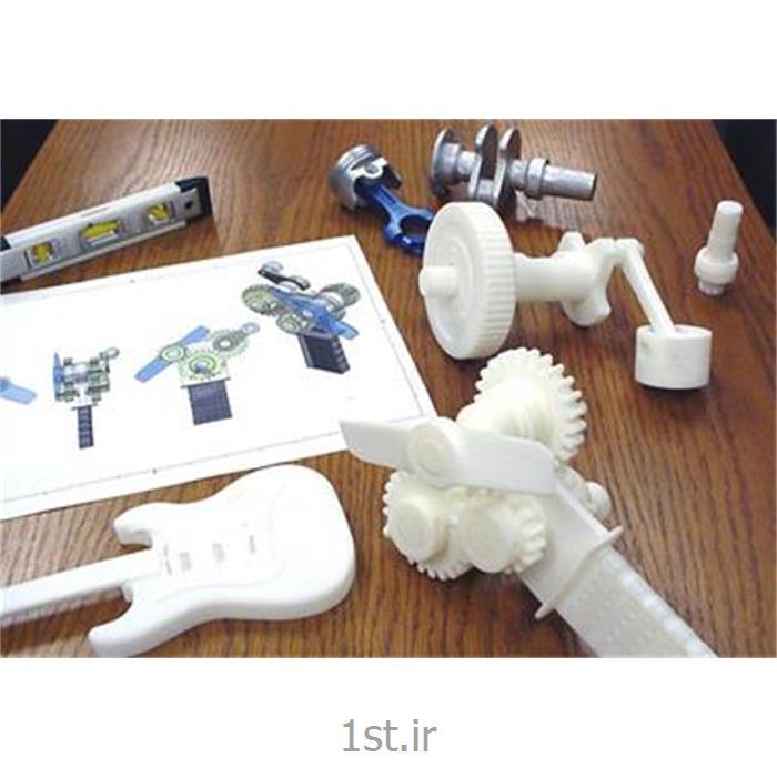 پرینت سه بعدی قطعات ماشین آلات صنعتی
