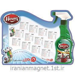 تقویم تبلیغاتی آهنربایی مگنتی