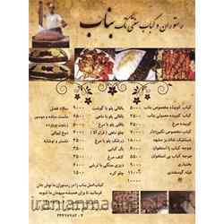 منو تبلیغاتی مگنتی رستوران