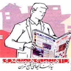 عکس تبلیغات روزنامه ایراهنمای نیازمندی همشهری