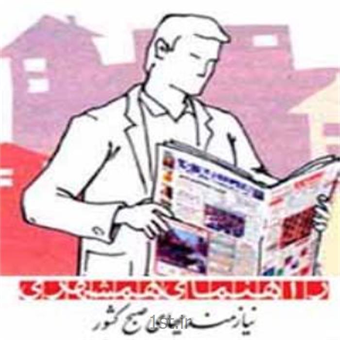عکس تبلیغات روزنامه ایراهنمای همشهری کشوری