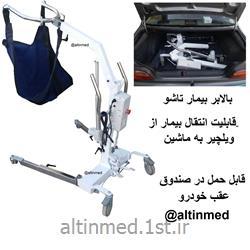 عکس تجهیزات فیزیوتراپی و توان بخشیبالابر بیمار مدل تاشو AMT