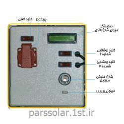 مولد برق خورشیدی پارس هامون