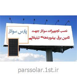 پکیج برق خورشیدی تامین برق بیلبوردهای تبلیغاتی
