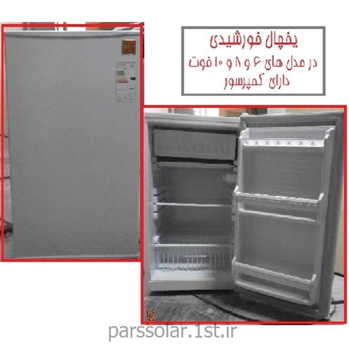 عکس سایر محصولات مرتبط با انرژی خورشیدییخچال 8 فوت خورشیدی