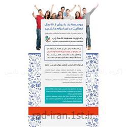 اعزام دانشجو به خارج از کشور