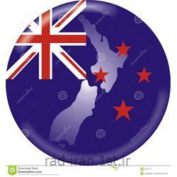 اعزام دانشجو به کشور نیوزلند
