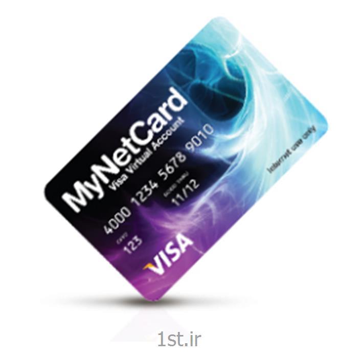 عکس خدمات اینترنتصدور ویزا کارت فیزیکی قابل شارژ
