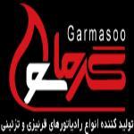 لوگو شرکت گرماسو ایرانیان