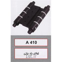 لولای باد بزنی مدل A 410